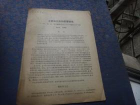 水稻染色体的带型研究 签名赠送本