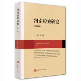 河南检察研究(第1卷)