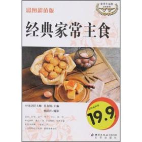经典家常 张奔腾主 北京出版社出版集团 2007年01月01日 9787200067200