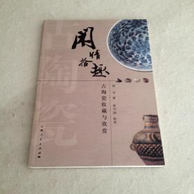 闲情拾趣  古陶瓷收藏与欣赏