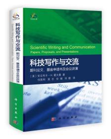 科技写作与交流:期刊论文、基金申请书及会议讲演(新版)