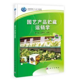 """普通高等教育""""十二五""""规划教材·食品科学与工程系列教材:园艺产品贮藏运销学"""