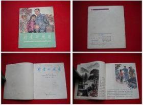 《珍贵的照片》彩色,湖北1978.12一版一印36万册,1777号,连环画