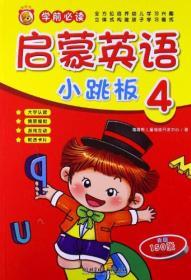 学前必读?启蒙英语小跳板(1-4)(套装共4册)