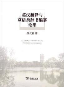 英汉翻译与双语类辞书编纂论集(作者签赠)