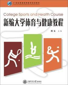 新编大学体育与健康教程