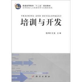 """普通高等教育""""十二五""""规划教材·高等院校人力资源管理专业教材系列:培训与开发"""