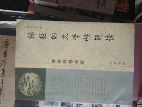 佛经的文学性解读