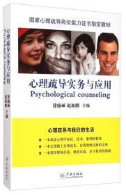 心理疏导实务与应用 徐锦丽 赵新刚 学林出版社 9787548608356