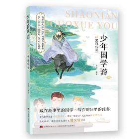 少年国学游(全10册)
