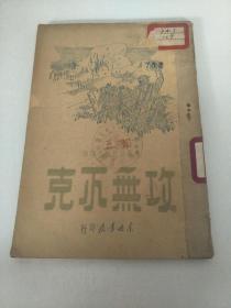 攻无不克    1948年出版