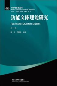 功能语言学丛书:功能文体理论研究
