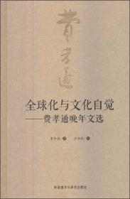 全球化与文化自觉:费孝通晚年文选