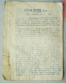 周总理  接见科学院院文革时的讲话  武汉水利电力学院   1966年  文革   共9面