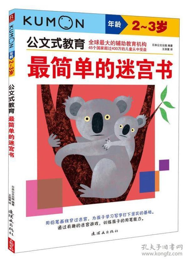 公文式教育—最简单的迷宫书(2、3岁)