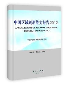 中国区域创新能力报告2012