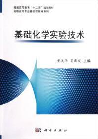 基础化学实验技术