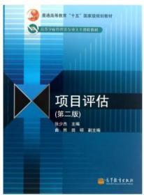 项目评估(第2版) 张少杰 高等教育出版社 第二版 高教版 9787040331226