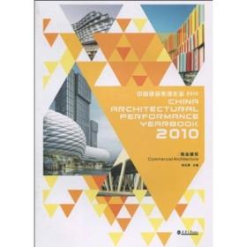 中国建筑表现年鉴2010