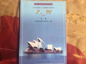 九年义务教育三年制初级中学教科书-几何-第一册