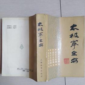 太极拳全书(软精装本)