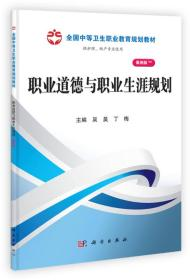 全国中等卫生职业教育规划教材:职业道德与职业生涯规划(山西规划)