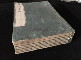 和刻本《皇朝史略》存7册8卷,写刻精美。仿中国十八史略体例编写的一部日本本土古代史略。孔网最低价,包邮。