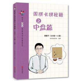 围棋长棋秘籍之中盘篇·初级下(10级~1段)