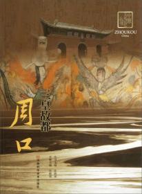 中原文化记忆丛书:三皇故都 周口