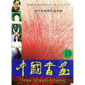 正版微残-中国书画:39CS9787102015507