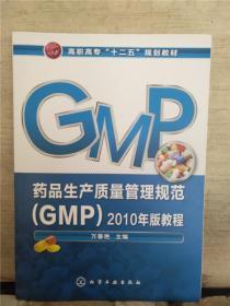 药品生产质量管理规范(GMP)2010年版教程