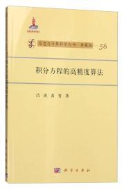 信息与计算科学丛书·典藏版(56):积分方程的高精度算法