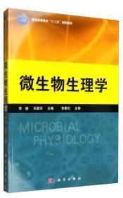 微生物生理学