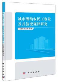 城市吸纳农民工容量及其演变规律研究