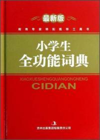 小学生全功能词典(最新版)
