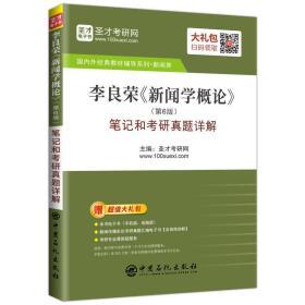 圣才教育:李良荣《新闻学概论》(第6版)笔记和考研真题详解