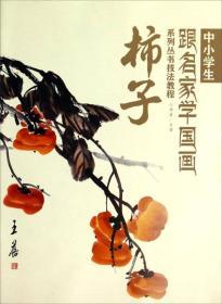 中小学生跟名家学国画系列丛书技法教程:柿子