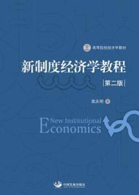 新制度经济学教程(第2版)