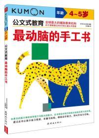 最动脑的手工书[ 4~5岁 ]