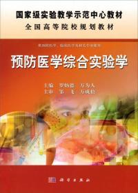 二手正版预防医学综合实验学 罗炳德 万为人 科学出版社9787030372215ah