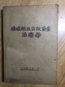 磺胺类及青黴菌素治疗学(1948年)