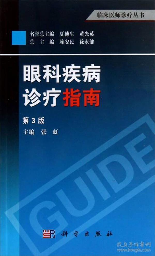 眼科疾病诊疗指南-第3三版