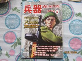 兵器  2013年第5期