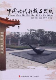 中国古代科技与发明