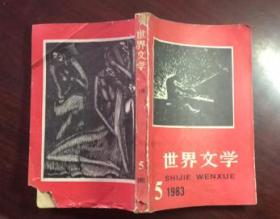 正版  世界文学1983.5;双月刊;