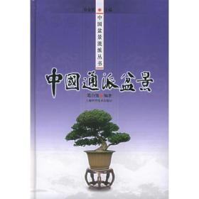 正版微残-中国盆景流派丛书:中国通派盆景CS9787532373581