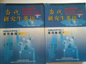 《当代研究生英语读写教程上下》合售