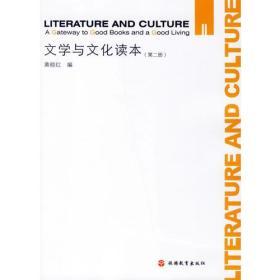 文学与文化读本(第二册)