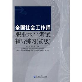 全国社会工作师职业水平考试辅导练习(初级)