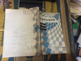 开拓未来的尖端材料(88年1版1印2950册)